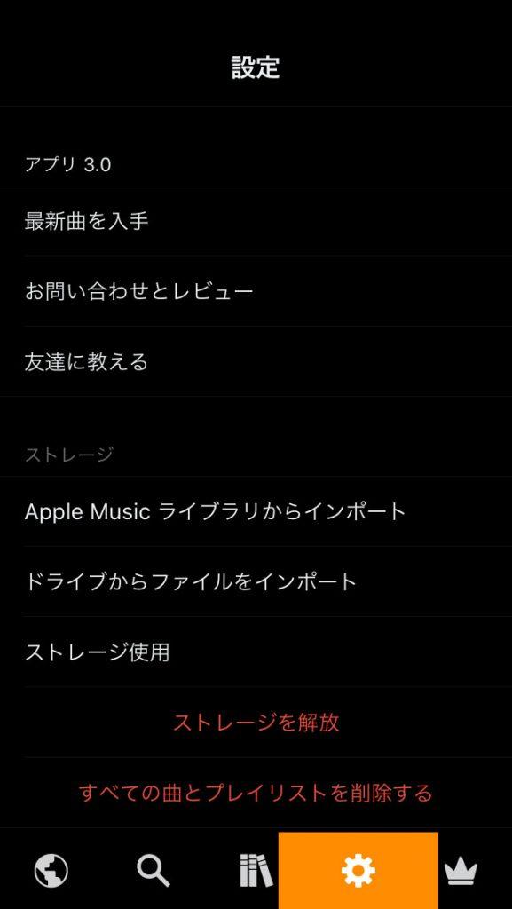音楽アプリxm 音楽 ダウンロード